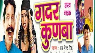 Gadar Kunwa | Haryanvi Full Comedy Film