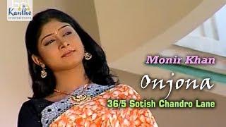 Monir Khan - 36/5 Sotish Chandro Lane   Amar Priyo Onjona Album   Music Video