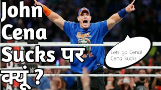 Why People Chant John Cena Sucks ? What does it mean ? (in hindi)