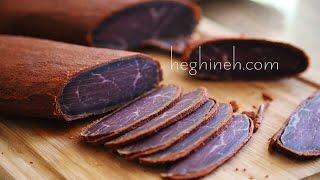 Cured Meat Recipe - Ապուխտ Բաստուրմա Basturma Бастурма - Armenian Cuisine - Heghineh Cooking Show