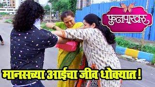 Phulpakhru | मानसच्या आईचा जीव संकटात |  Episode 400 | 18 August | Zee Yuva Serial