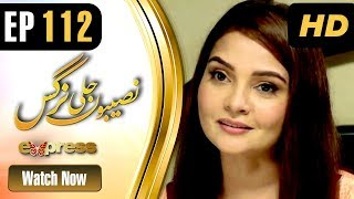 Drama | Naseebon Jali Nargis - Episode 112 | Express Entertainment Dramas | Kiran Tabeer, Sabeha