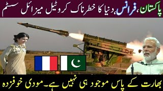 Pakistan Awesome Air Defense Missile System Crotale