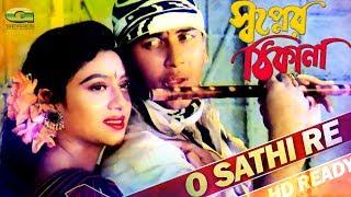 O Sathi Re | ft Salman Shah & Shabnur || by Sabina Yasmin & Andro Kishor | HD1080p | Shopner Thikana
