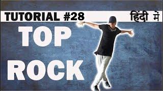 How to TOP ROCK| Breaking(Hip Hop) Dance Tutorial in Hindi| Ronak Sonvane |Dance Mantra Tutorials 28