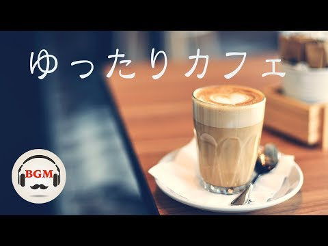 Chill Out Cafe Music Slow Jazz Music Relaxing Jazz Music For Study & Work