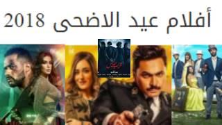 أفلام عيد الاضحى 2018