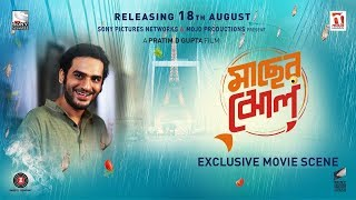 Maacher Jhol | Exclusive Movie Scene 2 | Dev D's Bong Connection | Releasing 18th August
