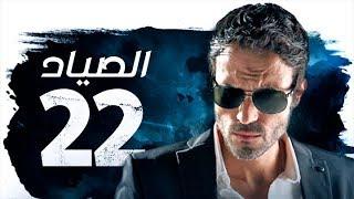 مسلسل الصياد - بطولة يوسف الشريف - الحلقة الثانية والعشرون|ElSayad - Youssef ElSherif - Ep 22 - HD