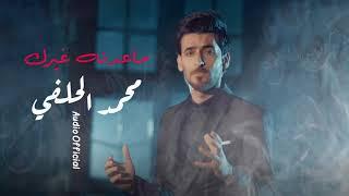 محمد الحلفي - ماعدنه غيرك  (Muhammad Al Halfi - Maeidinuh ghyrk(Official Audio