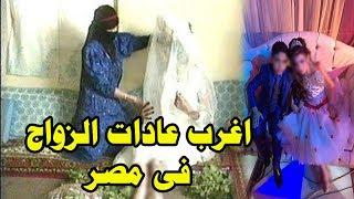 أغرب عادات الزواج في مصر - واختلاف طقوس العلاقات الجنسية