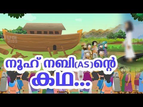 Xxx Mp4 നൂഹ് നബി AS പ്രവാചക ചരിത്രം Quran Stories Malayalam Malayalam Animation Cartoon For Children 4K 3gp Sex