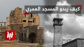 """كيف يبدو المسجد العمري """"الأثري"""" بدرعا بعد 6 سنوات من انطلاقة الثورة السورية"""