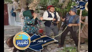 Yo Kantenar Gham Part 01 Shamshad TV -  21.08.18 |  یو کانټينرغم لمړۍ برخه