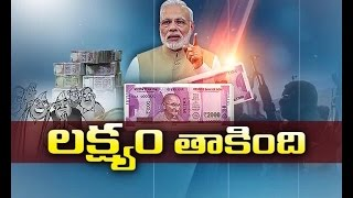 Does Demonetization Curbs  Corruption | Idi Sangathi