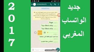 جديد الواتساب المغربي | audio whatsapp maroc 2017