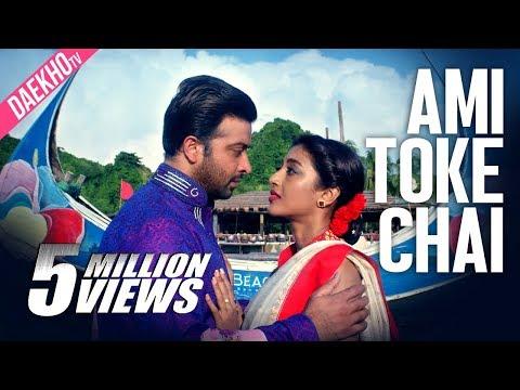 Ami Toke Chai    Satta   Shakib Khan   Paoli Dam   Bangla Movie Song 2017