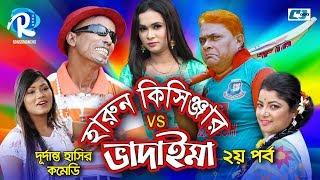Harun kisinger vs Vadaima ( নোয়াখালী বনাম টাঙ্গাইল ) | Ep-02 | Comedy Natok Bangla 2018