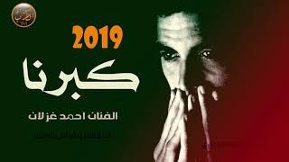 تعال وشوف بين الشعر شيبات - كبرنا وصار اسمنا شيبات - احمد غزلان 2019