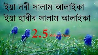 ইয়া নবী সালাম আলাইকা Yaa Nabi Salam Alaikum Bangla Naat Islamic Praise Song