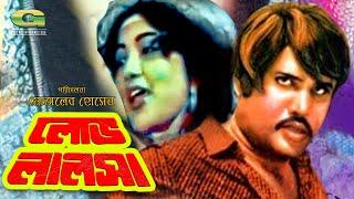 Lov Lalosha | Full Movie | Josim | Nasrin | Anowara | Probir Mittra | Ahmed Shorif