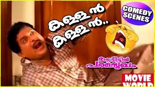 എന്താ തന്റെ പ്രശ്നം | Jagathy, Sudeesh, Harisree Ashokan Comedy | Malayalam Comedy Scenes [HD]
