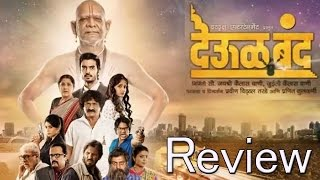 Deool Band | Full Movie Review | Mohan Joshi, Girija Joshi, Nivedita Saraf