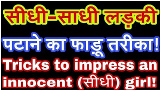 seedhi saadhi (innocent) ladki lo patane ka tarika||How to impress an innocent girl||love gems