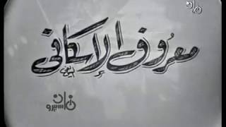 مسرحيات زمان: معروف الإسكافي | عبد المنعم إبراهيم