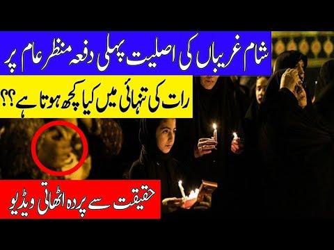 Xxx Mp4 What Does Sham E Ghariban Mean For Shia Muslims Reality Of Sham Gareeban The Info Teacher 3gp Sex