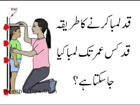 Qad Lamba Karne Ka Tarika Qad Barhane Ki Tips In Urdu - Qad Ko Lamba Karna