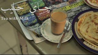 فيلم چاي حليب   Tea with Milk Film