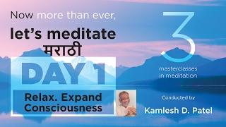 Marathi - Day 1 February masterclasses in Meditation