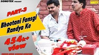 भूतिनी फंस गई रांडे के भाग 3 || Ram Mehar Randa, Rajesh Thukral || Haryanvi Comedy || Funny Video