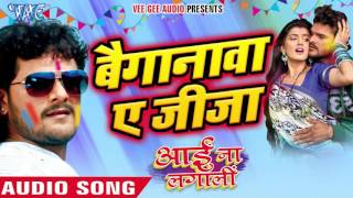 बैगनवा ऐ जीजा || Aai Na Lagali || Khesari Lal || Bhojpuri Hot Holi Song 2016 new