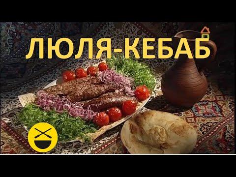 Люля кебаб сталик