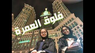 فلوق العمرة | سافرنا على مكة و جدة و المدينة