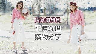 超便宜單品穿出高價簡約優雅風  |  Uniqlo, H&M, Forver 21 | Pieces of C - Celine