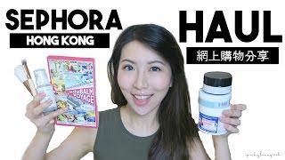 Sephora.HK Haul 網購分享 ❤ theBalm, Foreo, Zoeva and more!
