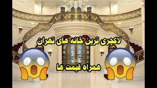 گرانترین خانه های لاکچری تهران به همراه قیمت ها