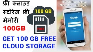 Get 100GB Free Cloud Storage 100GB Free Memory | Degoo Android App