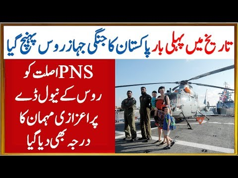 Xxx Mp4 First Time In History Pakistan Navy PNS Aslat Reached Saint Petersburg Russia On A Goodwill Visit 3gp Sex