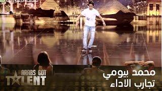 Arabs Got Talent - الموسم الثالث - تجارب الأداء - محمد بيومي