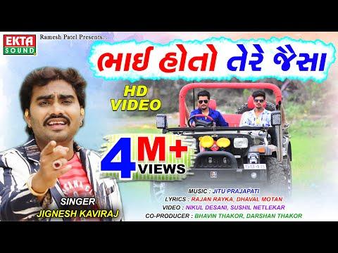 Xxx Mp4 Jignesh Kaviraj Bhai Ho To Tere Jaisa Full HD Video Song New Friendship Song Ekta Sound 3gp Sex