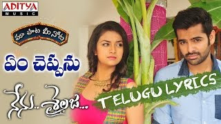 Em Cheppanu Full Song With Telugu Lyrics II
