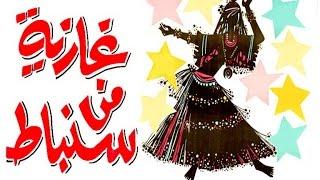 Ghazeya Men Sonbat Movie | فيلم غازية من سنباط