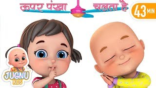 Upar Pankha Chalta Hai - Hindi Kavita collection - Hindi Rhymes for Children by Jugnu Kids