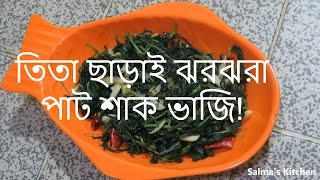 Fried Jute Leaves   পাট শাক ভাজি । with English CC