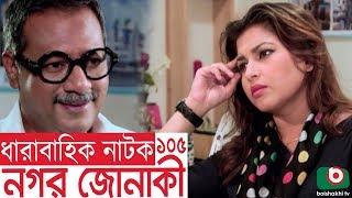 Bangla funny Natok | Nagar Jonaki | EP - 105 | Raisul Islam Asad, Intekhab Dinar, Jenny