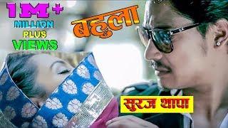 Suraj Thapa  | Bahula (Sutra Band) Official Music Video Feat.Saugat Malla / Priyanka Karki